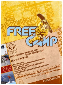 Туры на FreeCamp