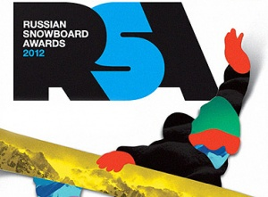 Премия Russian Snowboard Awards 2012